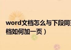 word文档怎么与下段同页(word文档怎样加一页,word文档如何加一页)